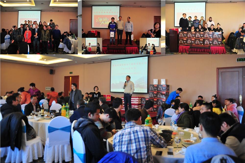 公司举行2016年度年会聚餐抽奖活动